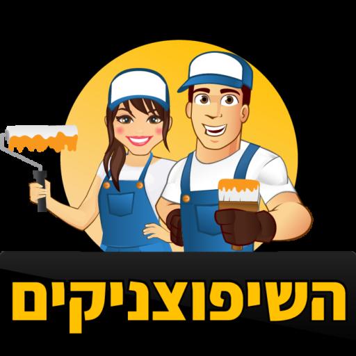 השיפוצניקים Logo-02 72dpi